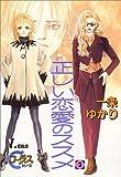 正しい恋愛のススメ (2) (ヤングユーコミックス―Chorus series)