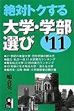 絶対トクする大学・学部選び〈'11〉 (YELL books)
