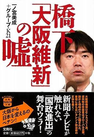 橋下「大阪維新」の嘘 一ノ宮美成+グループ・K21 (著)