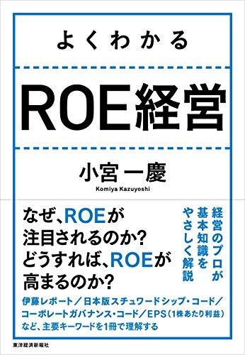 よくわかる ROE経営