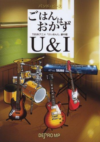 バンドピース ごはんはおかず/U&I TBS系アニメ「けいおん!!」劇中歌