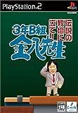 3年B組金八先生 伝説の教壇に立て!