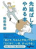 先延ばしをやめる本 (だいわ文庫)