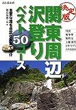 決定版 関東周辺沢登り50コース