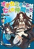 オオカミさんと七人の仲間たち 3 (電撃コミックス)