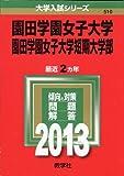園田学園女子大学・園田学園女子大学短期大学部 (2013年版 大学入試シリーズ)