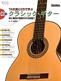TAB譜とCDで学ぶクラシック・ギター 初心者向け教則本の決定版!!(CD付き)