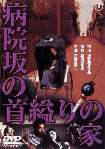病院坂の首縊りの家【期間限定プライス版】 [DVD]