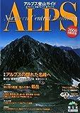 アルプス登山ガイド―北アルプス/中央アルプス/南アルプス〈2009全面改訂版〉 (山と高原地図PLUS)