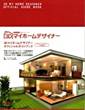 3Dマイホームデザイナーオフィシャルガイドブック
