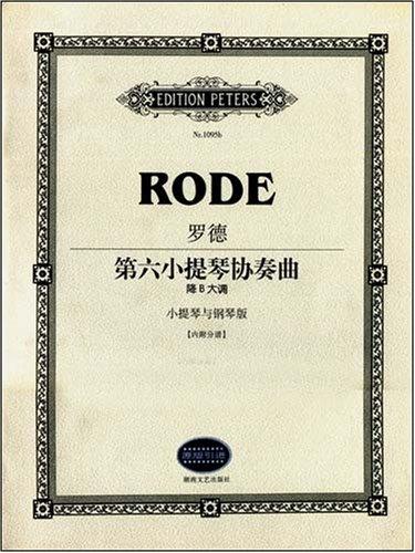 罗德第六小提琴协奏曲 降B大调小提琴与钢琴版 内附分谱Nr.1095b