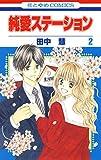 純愛ステーション 2 (花とゆめコミックス)