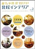 おしゃれかわいい北欧インテリア vol.2 (OAK MOOK 278) (OAK MOOK 278)