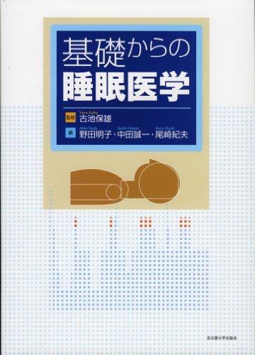 基礎からの睡眠医学