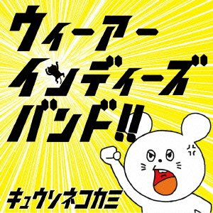 キュウソネコカミ:ウィーアーインディーズバンド!!