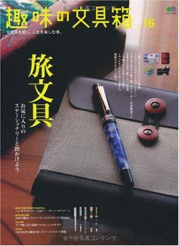 趣味の文具箱 16