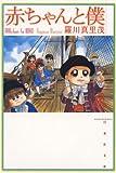 赤ちゃんと僕 4 (白泉社文庫)