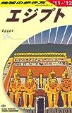 E02 地球の歩き方 エジプト 2011~2012 (ガイドブック)