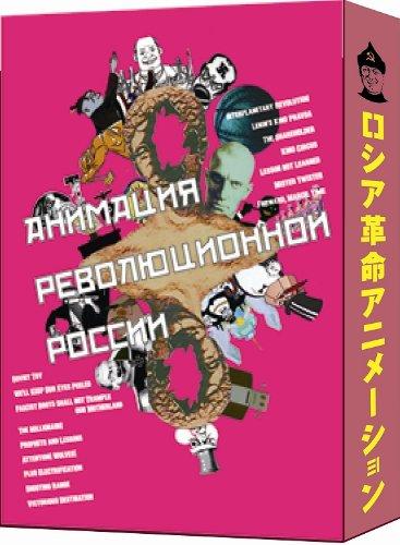 ロシア革命アニメーション コンプリートDVD-BOX