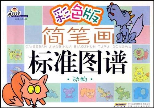 彩色版简笔画标准图谱:动物图片
