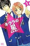 キララの星(1) (講談社コミックスフレンド B)