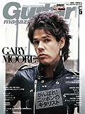 Guitar magazine (ギター・マガジン) 2011年 05月号 [雑誌]