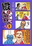 殿といっしょ 3<殿といっしょ> (コミックフラッパー)