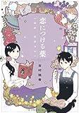 恋につける薬 / 吉村 琉香 のシリーズ情報を見る