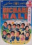 リチャードホール 同窓会 ~桜の間~ [DVD] (商品イメージ)
