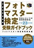 フォトマスター検定受験ガイドブック 平成23年度版