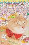 ねこぱんち 75(キラ星号) (にゃんCOMI廉価版コミック)