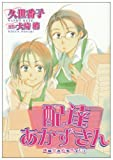 配達あかずきん 成風堂書店事件メモ (1) (ウィングス・コミックス)