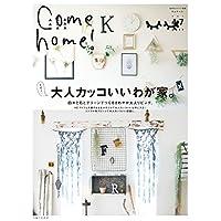 Come home! 表紙画像