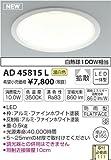 KOIZUMI(コイズミ照明) 【工事必要】 M形LEDダウンライト 【白熱球100W相当】埋込穴φ150 ON-OFFタイプ 温白色:AD45815L