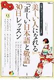 美しい人になれる「正しい日本語と敬語」30日レッスン (TJMOOK)