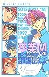 卒業M (第4巻) (あすかコミックス)