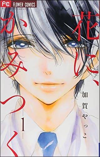 花に、かみつく 1 (Betsucomiフラワーコミックス)