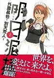 明日泥棒 1 (1) (ヤングジャンプコミックス)