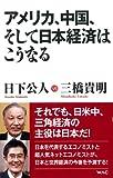 アメリカ、中国、そして日本経済はこうなる (WAC BUNKO 120)