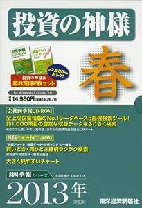 投資の神様CD-ROM2013年2集春号