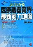 よくわかる医療機器業界・最新勢力地図  / G.S vol.1