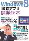 Windows8〔業務アプリ〕開発読本