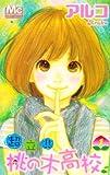 超立!!桃の木高校 1 (マーガレットコミックス)