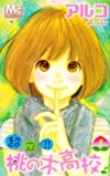 超立!! 桃の木高校 1 (マーガレットコミックス)