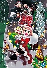 天野こずえ「あまんちゅ!」第8巻10日発売。限定版にグラフィグ
