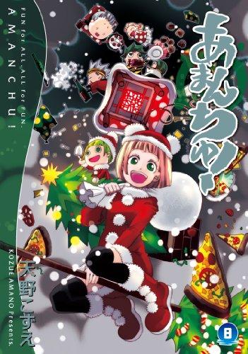 初回限定版 あまんちゅ! (8) (MGCスペシャル)