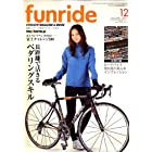 funride (ファンライド) 2007年 12月号 [雑誌]