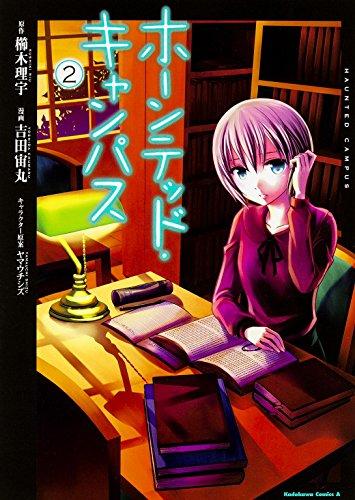 ホーンテッド・キャンパス(2) (カドカワコミックス・エース)