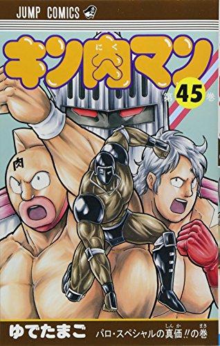 キン肉マン 45 (ジャンプコミックス)