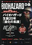 BIOHAZARDぴあ (ぴあMOOK)